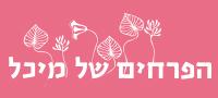 הפרחים של מיכל